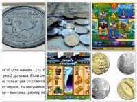 Игры на настоящие деньги на копейки популярной. Фото 4