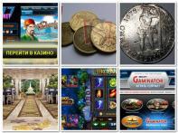 Интернет казино ввел вывел игре. Фото 1