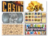 Топ онлайн казино для россии секрет. Фото 4