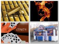 Белорусские онлайн казино с выводом денег Лицензии проведения. Фото 2