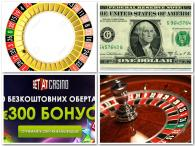 Интернет казино игра на деньги зона. Фото 3